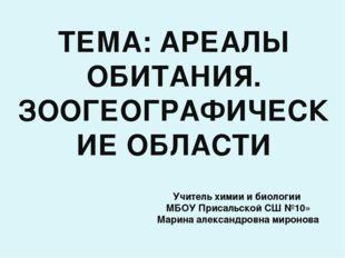 Учитель химии и биологии МБОУ Присальской СШ №10» Марина александровна мироно