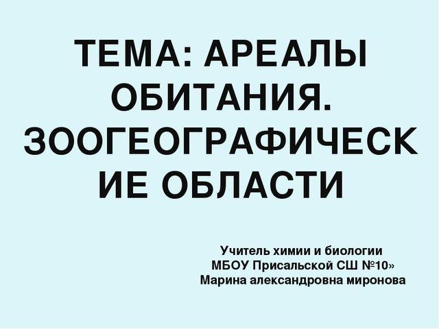Учитель химии и биологии МБОУ Присальской СШ №10» Марина александровна мироно...