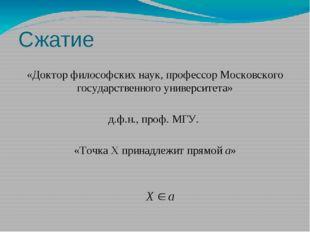 Сжатие «Доктор философских наук, профессор Московского государственного униве
