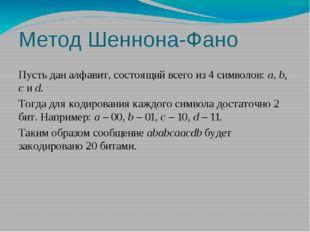 Метод Шеннона-Фано Пусть дан алфавит, состоящий всего из 4 символов: a, b, c