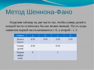 Метод Шеннона-Фано Разделим таблицу на две части так, чтобы суммы долей в каж