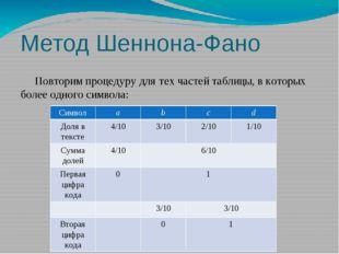 Метод Шеннона-Фано Повторим процедуру для тех частей таблицы, в которых более