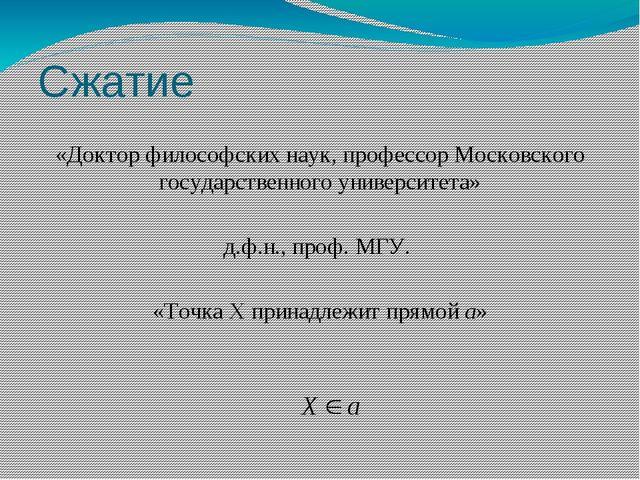 Сжатие «Доктор философских наук, профессор Московского государственного униве...