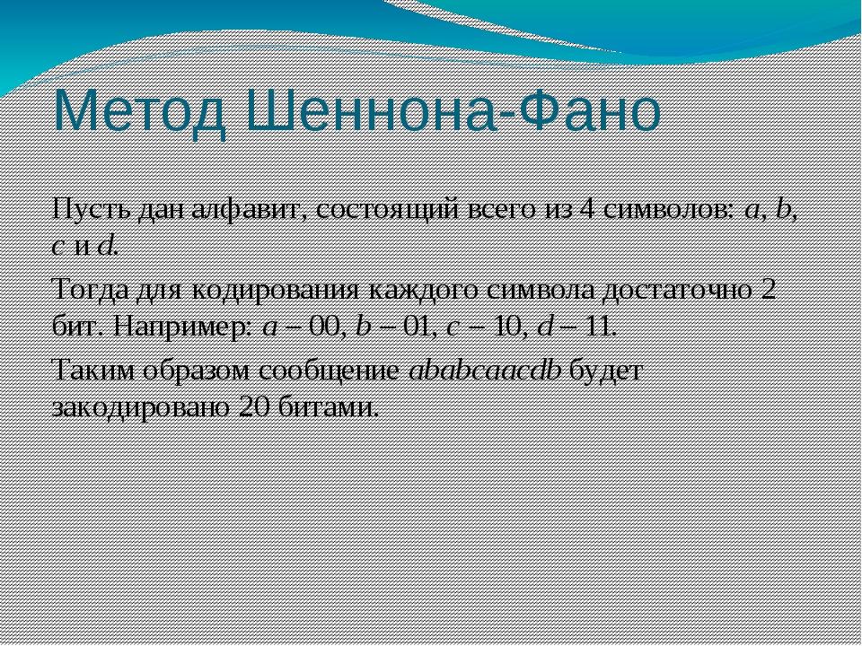 Метод Шеннона-Фано Пусть дан алфавит, состоящий всего из 4 символов: a, b, c...