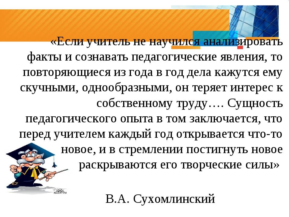 «Если учитель не научился анализировать факты и сознавать педагогические явл...
