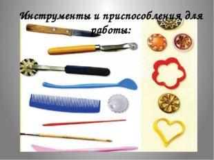 Инструменты и приспособления для работы: