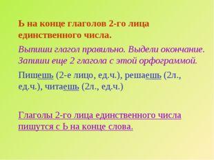 Ь на конце глаголов 2-го лица единственного числа. Выпиши глагол правильно. В