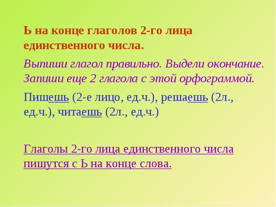 Ь на конце глаголов 2-го лица единственного числа. Выпиши глагол правильно. В...