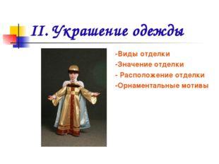 II. Украшение одежды -Виды отделки -Значение отделки - Расположение отделки -