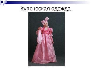 Купеческая одежда