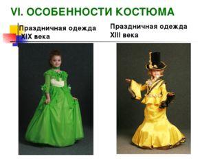 VI. ОСОБЕННОСТИ КОСТЮМА Праздничная одежда XIX века Праздничная одежда XIII в