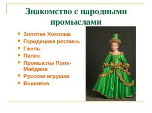 Знакомство с народными промыслами Золотая Хохлома Городецкая роспись Гжель Па