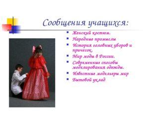 Сообщения учащихся: Женский костюм. Народные промыслы История головных уборов