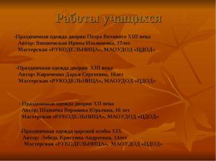 Работы учащихся -Праздничная одежда дворян Петра Великого XIII века Автор: Ви