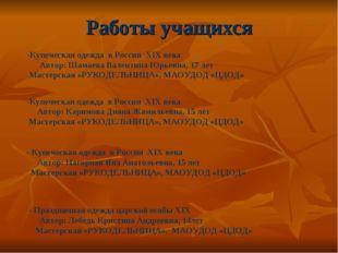 Работы учащихся -Купеческая одежда в России XIX века Автор: Шамаева Валентина