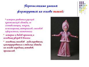 Перечисленные умения формируются на основе знаний: истории развития русской к