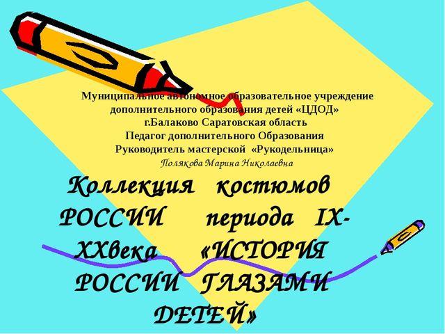 Муниципальное автономное образовательное учреждение дополнительного образова...