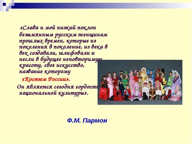 «Слава и мой низкий поклон безымянным русским женщинам прошлых времен, котор...