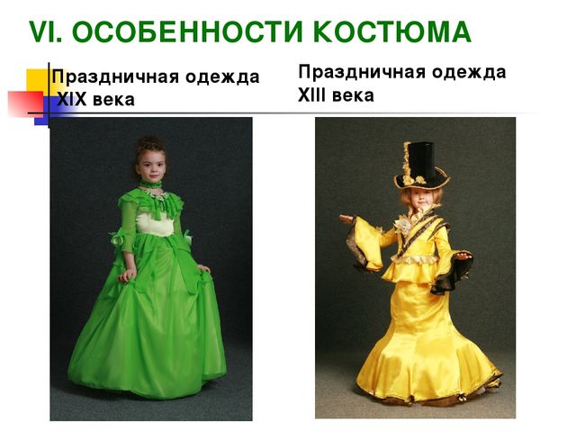 VI. ОСОБЕННОСТИ КОСТЮМА Праздничная одежда XIX века Праздничная одежда XIII в...