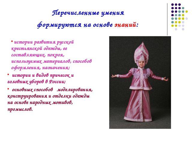 Перечисленные умения формируются на основе знаний: истории развития русской к...