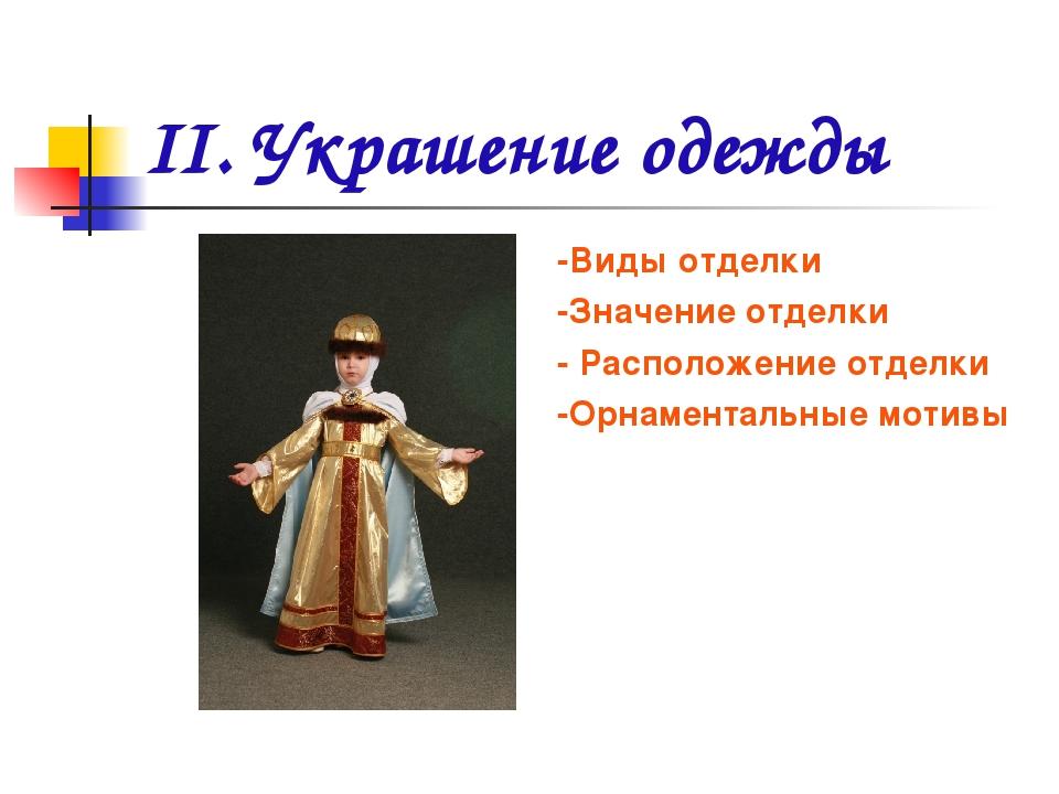 II. Украшение одежды -Виды отделки -Значение отделки - Расположение отделки -...
