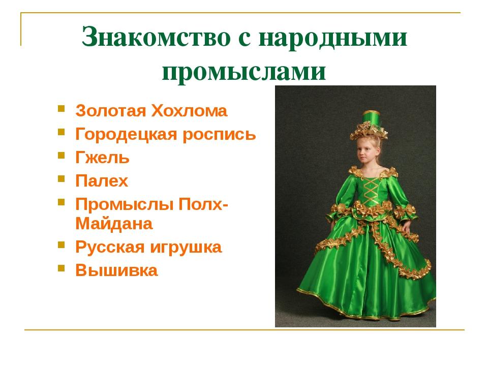 Знакомство с народными промыслами Золотая Хохлома Городецкая роспись Гжель Па...