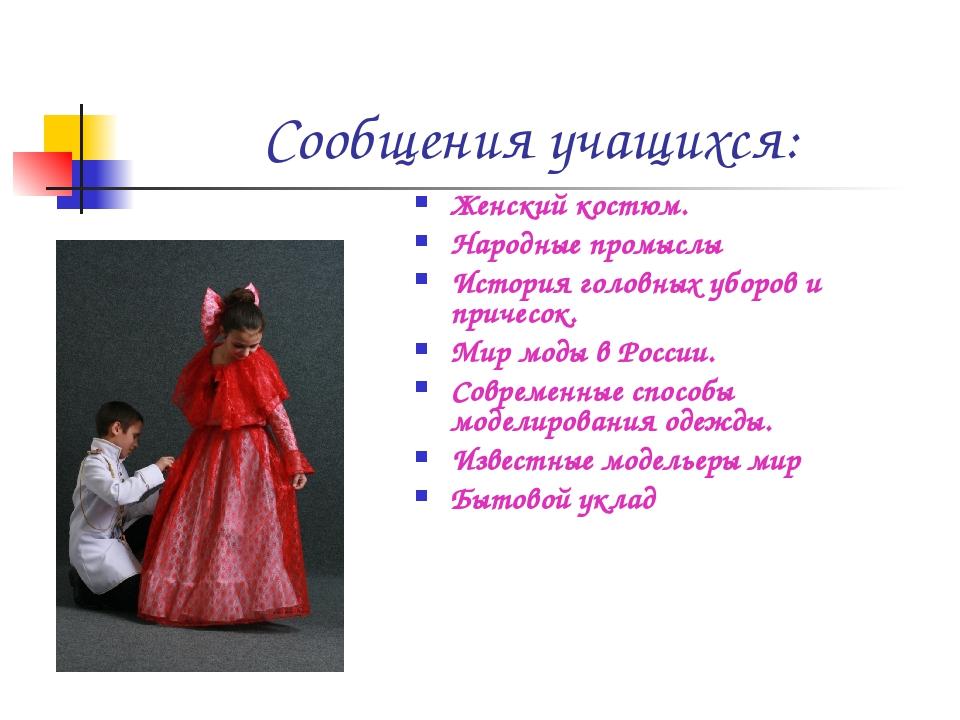 Сообщения учащихся: Женский костюм. Народные промыслы История головных уборов...