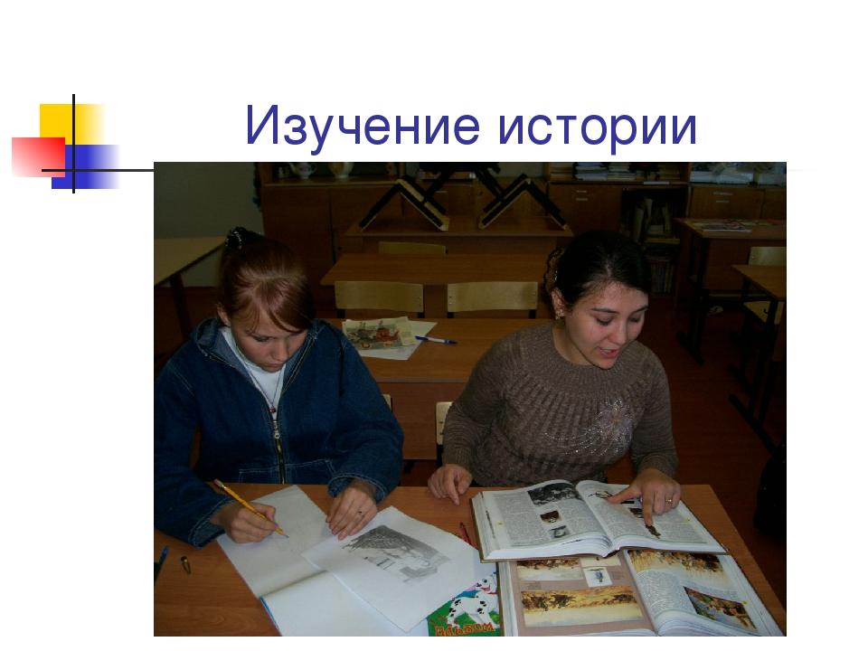 Изучение истории