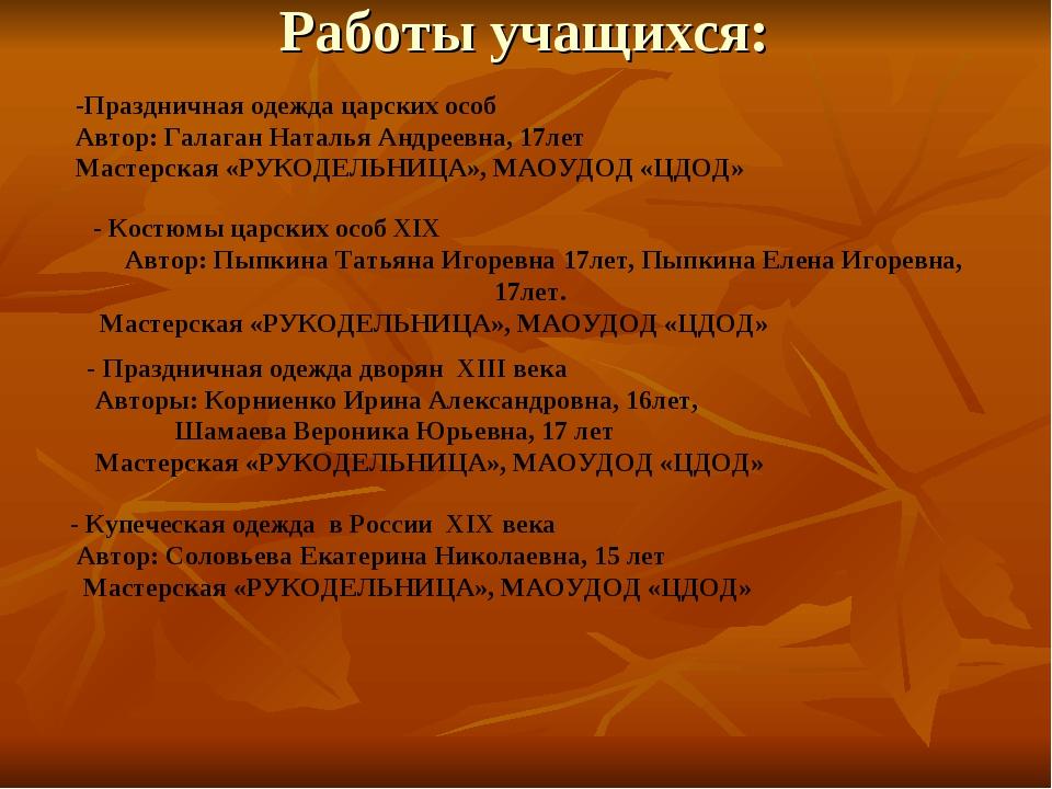 Работы учащихся: -Праздничная одежда царских особ Автор: Галаган Наталья Андр...