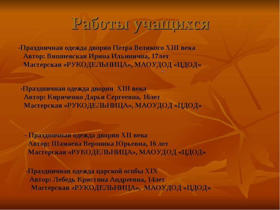Работы учащихся -Праздничная одежда дворян Петра Великого XIII века Автор: Ви...