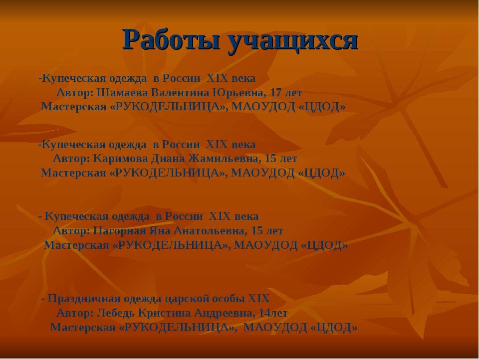 Работы учащихся -Купеческая одежда в России XIX века Автор: Шамаева Валентина...