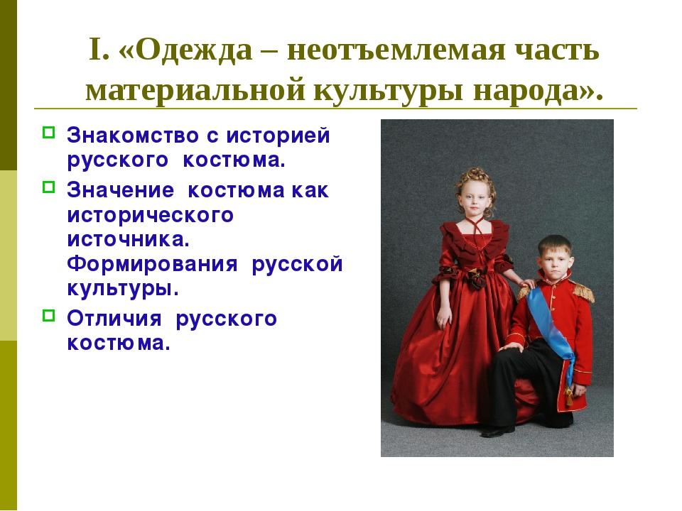 I. «Одежда – неотъемлемая часть материальной культуры народа». Знакомство с и...