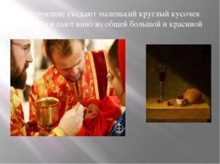 Верующие съедают маленький круглый кусочек хлеба и пьют вино из общей большой