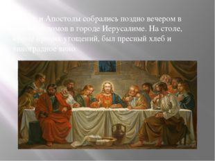 Иисус и Апостолы собрались поздно вечером в одном из домов в городе Иерусали