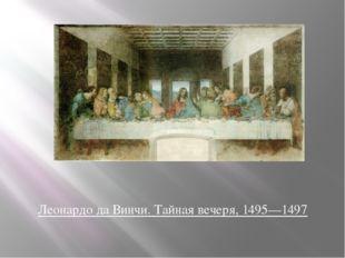 Леонардо да Винчи. Тайная вечеря, 1495—1497