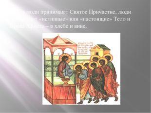 Когда люди принимают Святое Причастие, люди принимают «истинные» или «настоящ