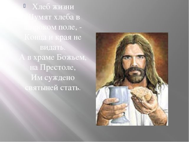 Хлеб жизни Шумят хлеба в широком поле, - Конца и края не видать. А в храме Бо...