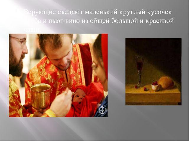 Верующие съедают маленький круглый кусочек хлеба и пьют вино из общей большой...