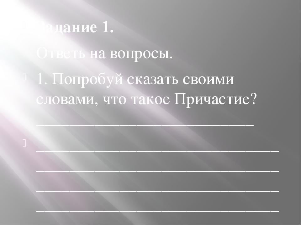 Задание 1. Ответь на вопросы. 1. Попробуй сказать своими словами, что такое П...