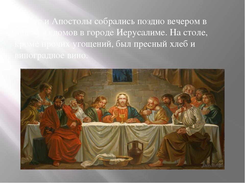 Иисус и Апостолы собрались поздно вечером в одном из домов в городе Иерусали...