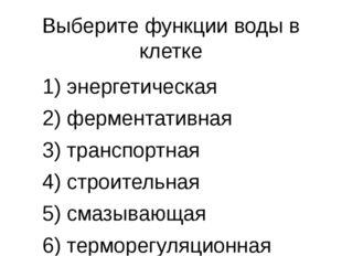 Выберите функции воды в клетке 1) энергетическая 2) ферментативная 3) транспо