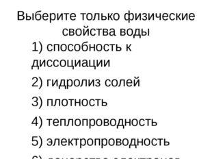 Выберите только физические свойства воды 1) способность к диссоциации 2) гидр