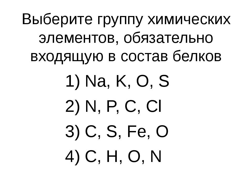 Выберите группу химических элементов, обязательно входящую в состав белков 1)...