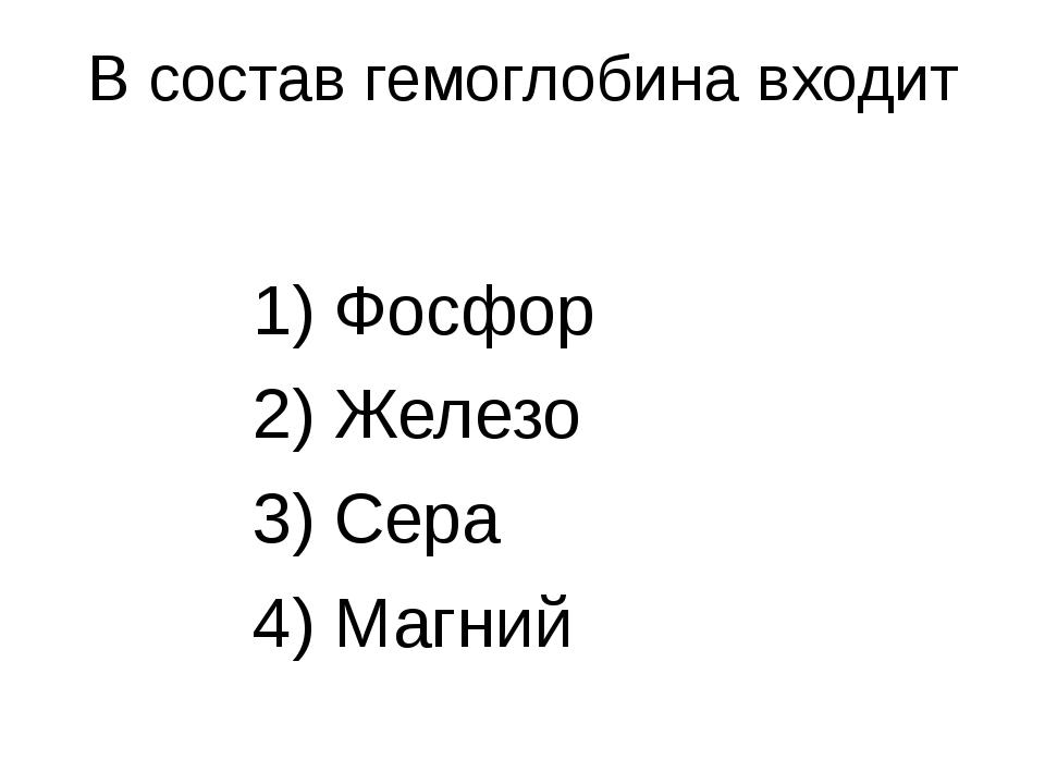 В состав гемоглобина входит 1) Фосфор 2) Железо 3) Сера 4) Магний