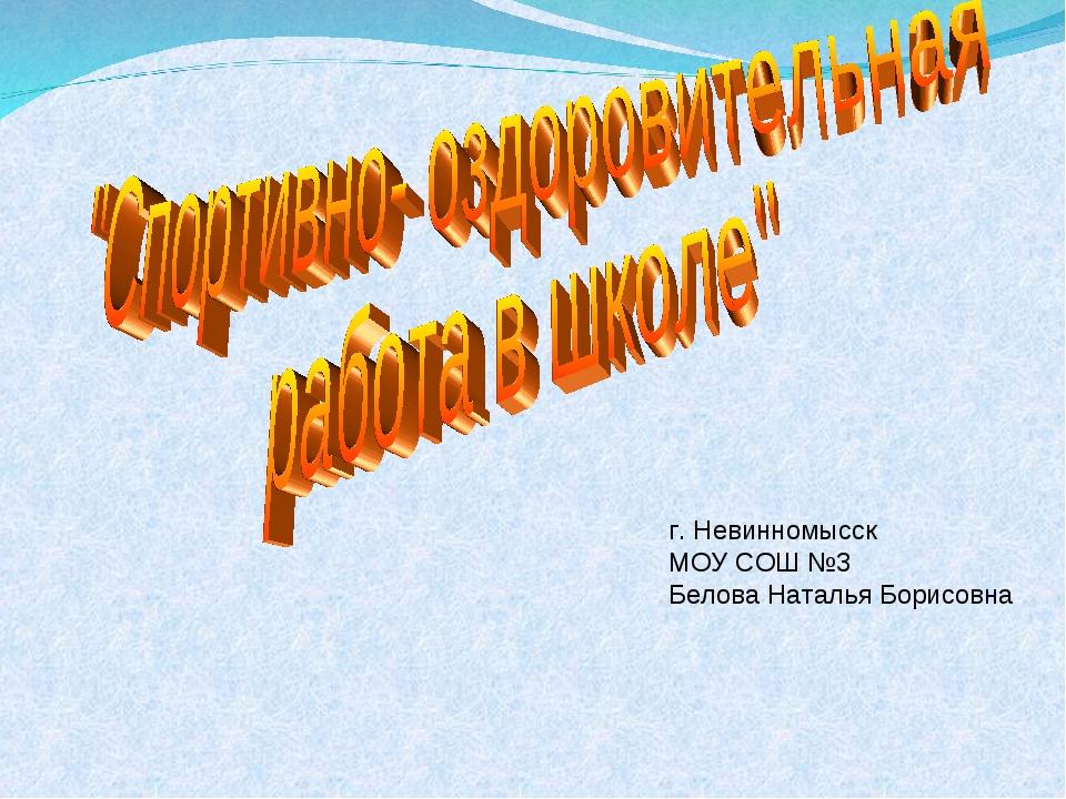 г. Невинномысск МОУ СОШ №3 Белова Наталья Борисовна