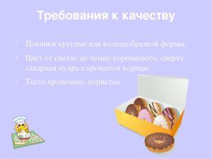 Требования к качеству Пончики круглые или кольцеобразной формы, Цвет от светл