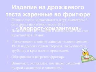 Изделие из дрожжевого теста жаренные во фритюре «Хворост-хризантема» Готовое