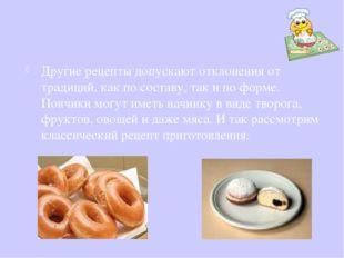 Другие рецепты допускают отклонения от традиций, как по составу, так и по фо