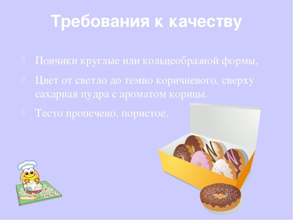 Требования к качеству Пончики круглые или кольцеобразной формы, Цвет от светл...