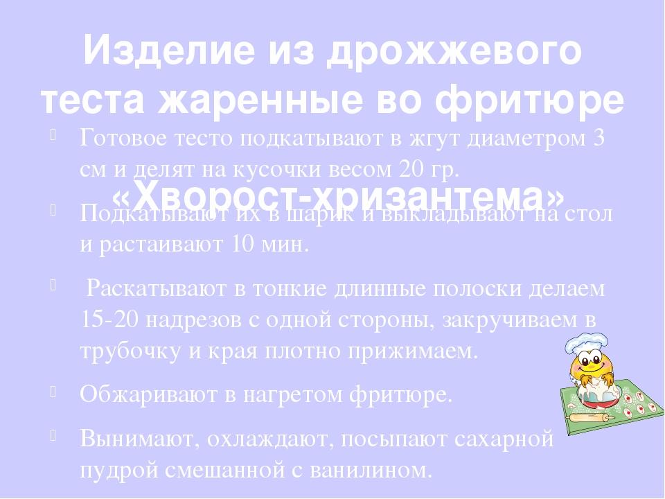 Изделие из дрожжевого теста жаренные во фритюре «Хворост-хризантема» Готовое...
